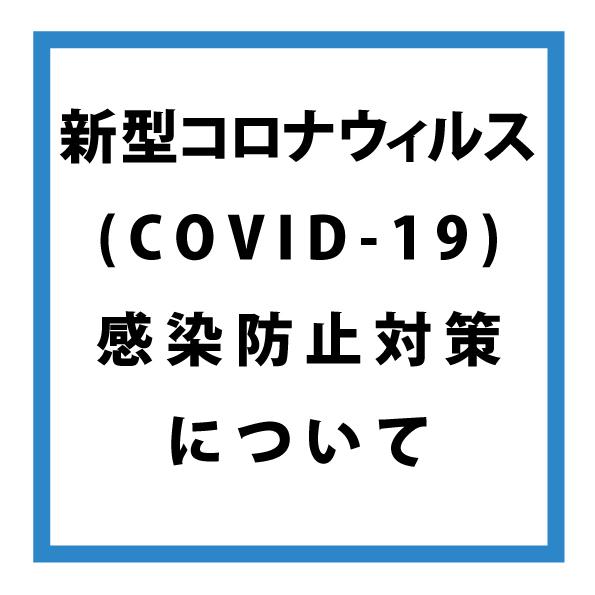 店舗における新型コロナウイルス感染拡大防止に向けた取り組みについての写真