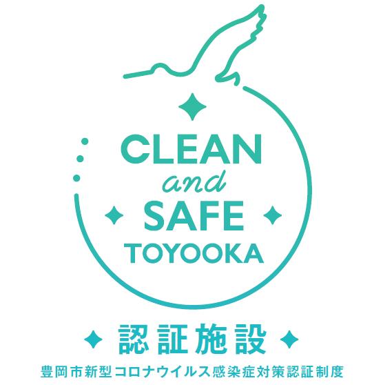 当店は、市民とお客様が安全・安心であるための感染症対策認証制度「CLEAN and SAFE TOYOOKA」認証施設です。の写真