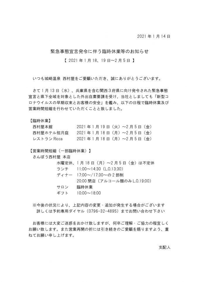 緊急事態宣言発令に伴う臨時休業等のお知らせ【 2021年1月18、19日~2月5日 】の写真